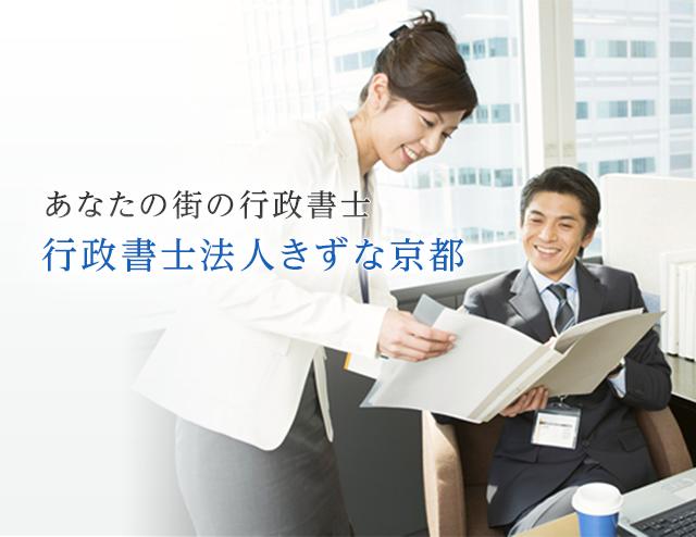 あなたの街の行政書士 行政書士事務所きずな京都